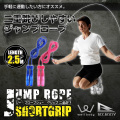 ジャンプロープ ショートグリップ 2重跳び/WB007