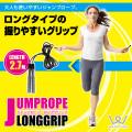 ジャンプロープ ロンググリップ/WB008