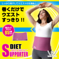 ダイエットサポーター/WB223