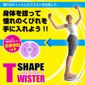 シェイプツイスター/WB225