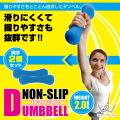 ノンスリップダンベル(2.0kg)/WB303/両手2個セット