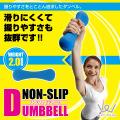 ノンスリップダンベル(2.0kg)/WB303