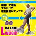 リストアンクルウェイト(1.0kg)/WB306