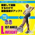 リストアンクルウェイト(1.5kg)/WB307