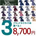 ブランドネクタイチョイス(1本3800円) 3CHOICE2-