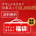 【ブランドネクタイ10本セット!】FUKUBUKURO-001
