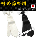 【日本製】アルゾ オリジナルネクタイ フォーマル 冠婚葬祭【ブランドネクタイ専門店がこだわりのネクタイを作りました!】