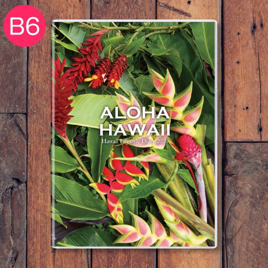 【HLC】ハワイ手帳2020(黒川洋司)B6版【1冊購入メール便可】