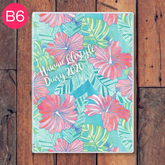 【HLC】ハワイ手帳2020(HLC)B6版【1冊購入メール便可】