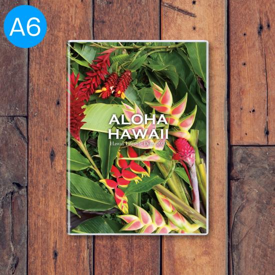 【HLC】ハワイ手帳ミニ2020(黒川洋司)A6版【1冊購入メール便可】9月下旬発送予定