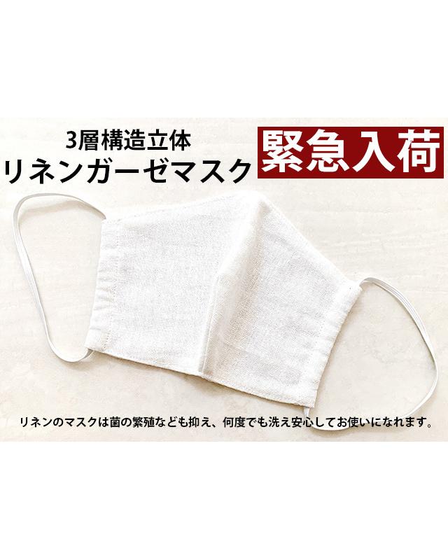 緊急新入荷!   洗える リネン3層構造立体型マスク  男女兼用( 大人用)【メーカー正規販売店】【7枚までメール便配送可】