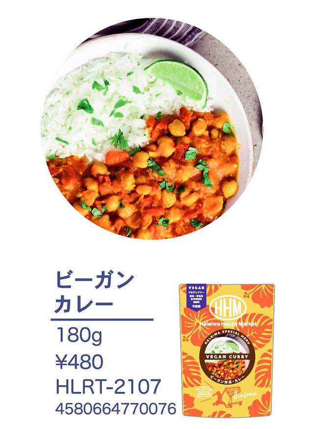 ビーガンカレー(レトルト) 【HALEIWA HAPPY MARKET/ FOODシリーズ】