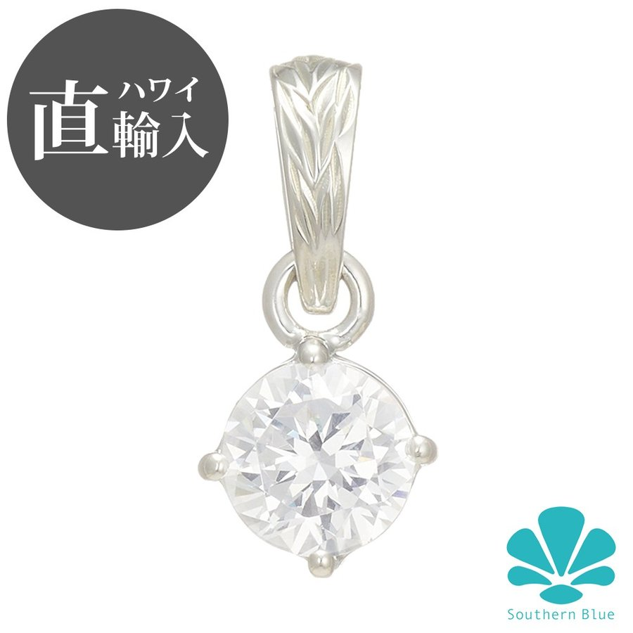 【Southern Blue】ハワイアンジュエリー  ペンダントTop ネックレス(チェーン別売)  hscp-r08cz