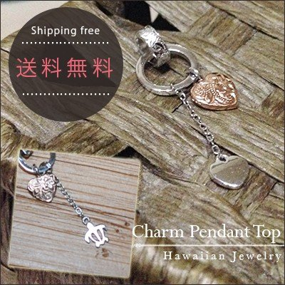 【Southern Blue】ハワイアンジュエリー ペンダントTop ネックレス(チェーン別売)    hssp164r