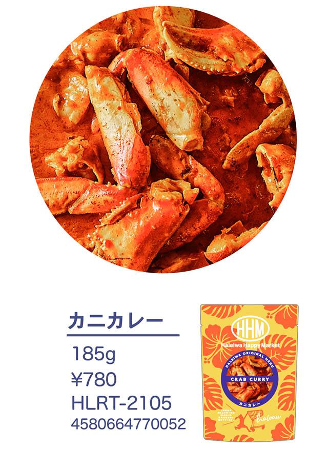 カニカレー(レトルト) 【HALEIWA HAPPY MARKET/ FOODシリーズ】
