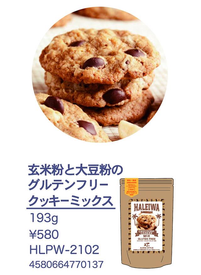 玄米粉と大豆粉のグルテンフリー・クッキーミックス(ミックス粉) 【HALEIWA HAPPY MARKET/ FOODシリーズ】