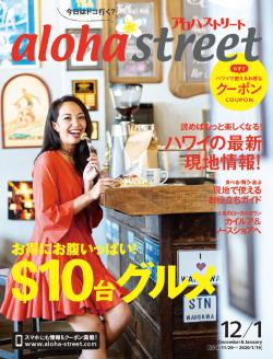 アロハストリート 2019年12月/2020年1月号【1冊購入メール便発送】