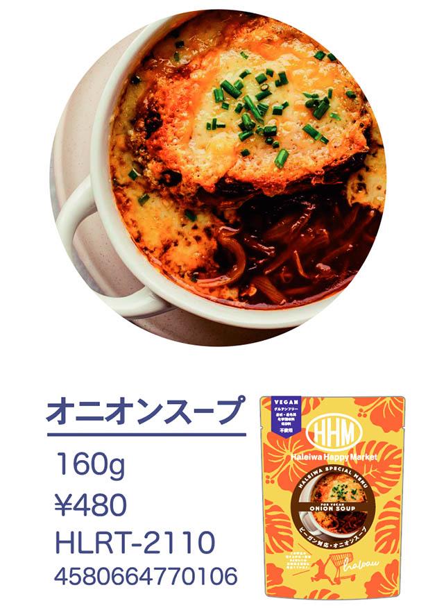 オニオンスープ(レトルト) 【HALEIWA HAPPY MARKET/ FOODシリーズ】