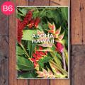 【HLC】ハワイ手帳2020(黒川洋司)B6版【1冊購入メール便可】8月末発送予定