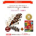 20181011最新号チョコセット.jpg