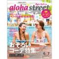 アロハストリート 2019年6/7月号【1冊購入メール便発送】