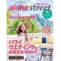 アロハストリート 2019年10/11月号【1冊購入メール便発送】