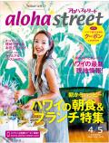 アロハストリート 2020年4月/5月号【1冊購入メール便発送】