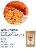 玄米粉と大豆粉のグルテンフリー・キャロットケーキミックス(ミックス粉) 【HALEIWA HAPPY MARKET/ FOODシリーズ】