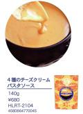 4種のチーズクリームパスタソース(レトルト) 【HALEIWA HAPPY MARKET/ FOODシリーズ】