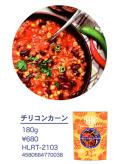 チリコンカーン(レトルト) 【HALEIWA HAPPY MARKET/ FOODシリーズ】
