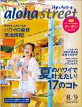 アロハストリート 2019年8/9月号【1冊購入メール便発送】