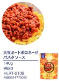 大豆ミートボロネーゼパスタソース(レトルト) 【HALEIWA HAPPY MARKET/ FOODシリーズ】