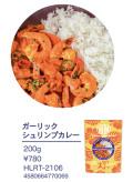 ガーリックシュリンプカレー(レトルト) 【HALEIWA HAPPY MARKET/ FOODシリーズ】