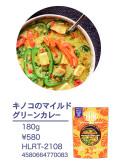 キノコのマイルドグリーンカレー(レトルト) 【HALEIWA HAPPY MARKET/ FOODシリーズ】