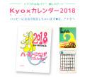 kyoxカレンダー2018