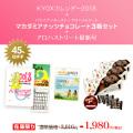 KYOXさんカレンダー+チョコ+最新号セット商品ページ