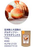玄米粉と大豆粉のグルテンフリー・マラサダミックス(ミックス粉) 【HALEIWA HAPPY MARKET/ FOODシリーズ】