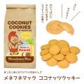 メネフネマックココナッツクッキー