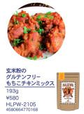 玄米粉と大豆粉のグルテンフリー・もちこチキンミックス(ミックス粉) 【HALEIWA HAPPY MARKET/ FOODシリーズ】
