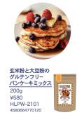 玄米粉と大豆粉のグルテンフリー・パンケーキミックス(ミックス粉) 【HALEIWA HAPPY MARKET/ FOODシリーズ】