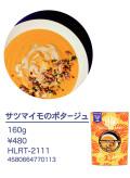 サツマイモのポタージュ(レトルト) 【HALEIWA HAPPY MARKET/ FOODシリーズ】