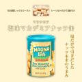 塩味マカデミアナッツ缶