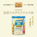 無塩マカデミアナッツ缶2
