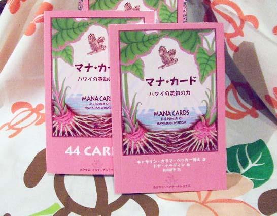 マナ・カード―ハワイの英知の力