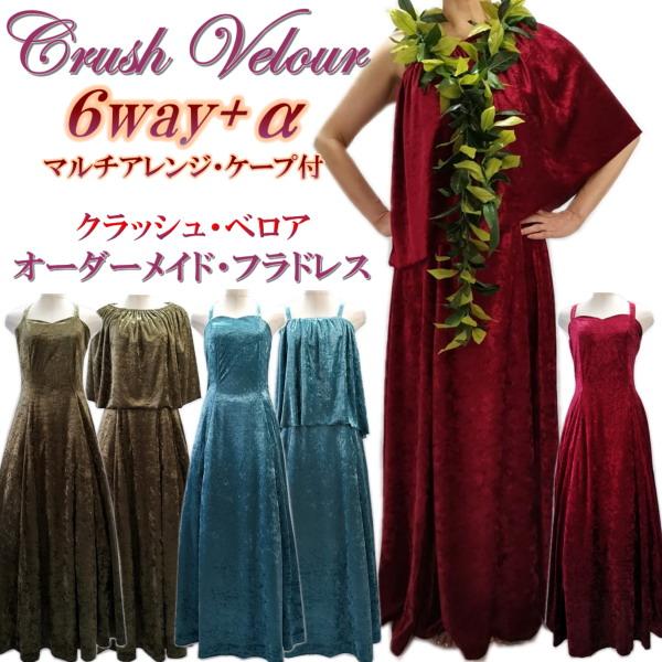 クラッシュベロア・フラダンスドレス メイン画像