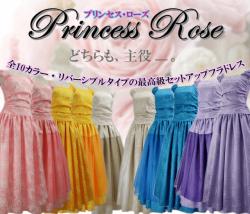 プリンセスローズ メイン画像