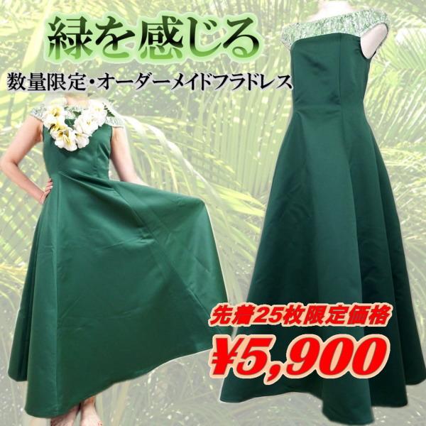 キャンペーン オーダーメイドドレス