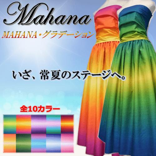 フラドレス 【MAHANAグラデーション】セットアップ(全10カラー)