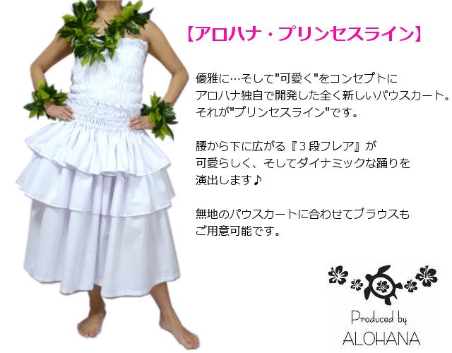プリンセス・パウスカート写真