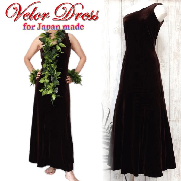 ベロア フラダンスドレス メイン画像